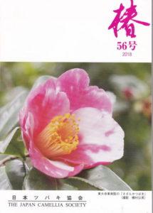 tsubaki561