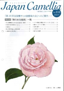 Japancamellia110表紙