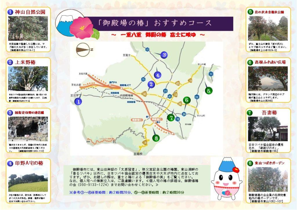 御殿場市椿おすすめマップmap