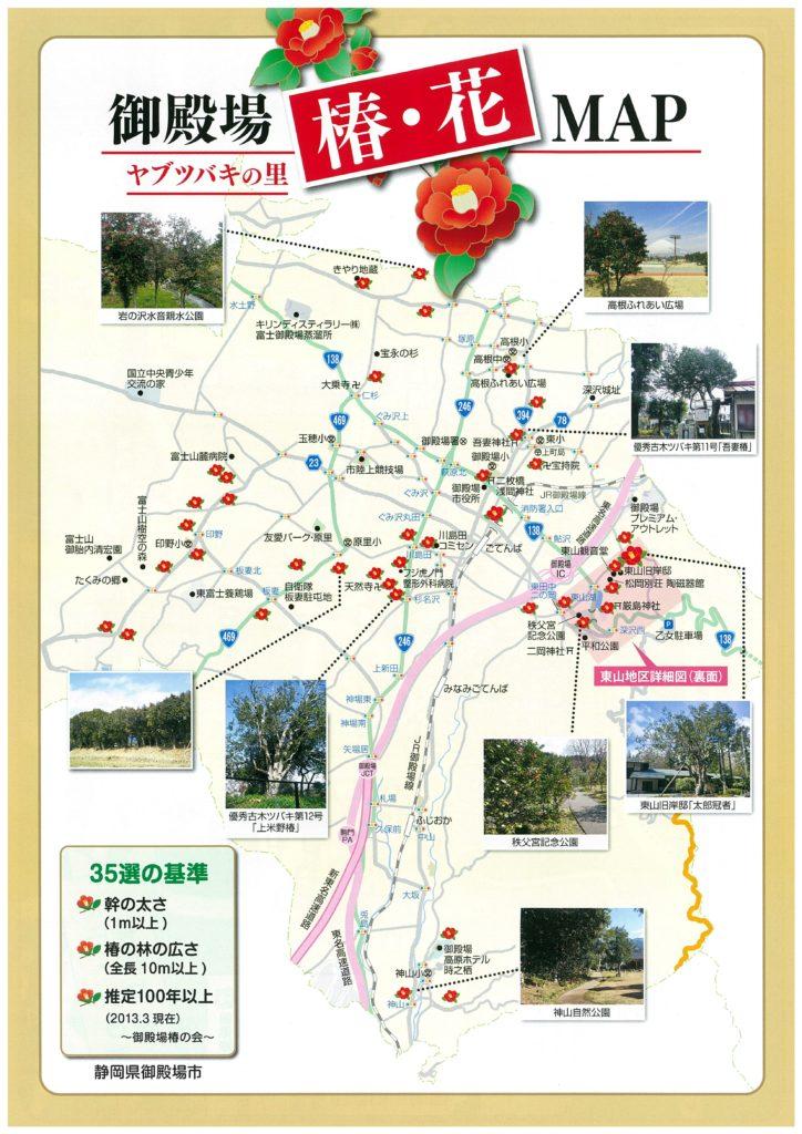 御殿場市椿・花MAP