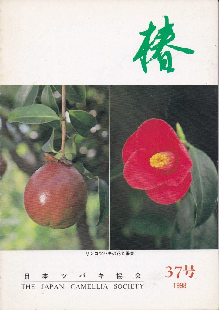 日本ツバキ協会 会誌 椿37号
