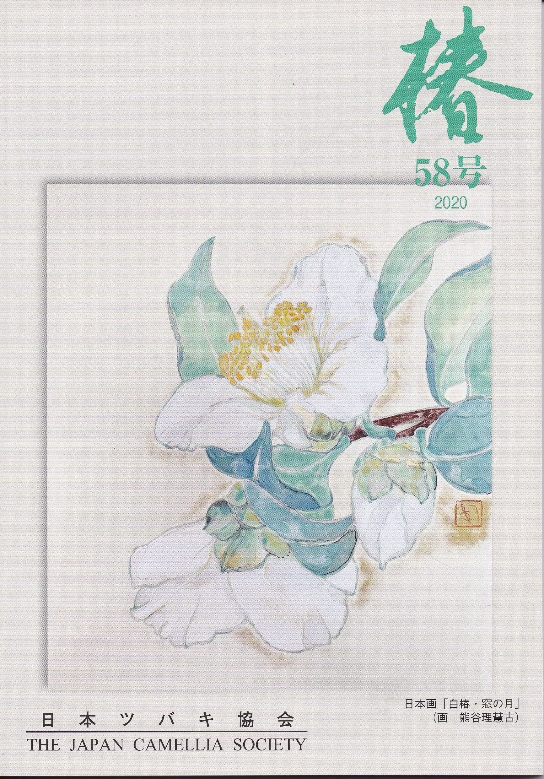 tsubaki58f