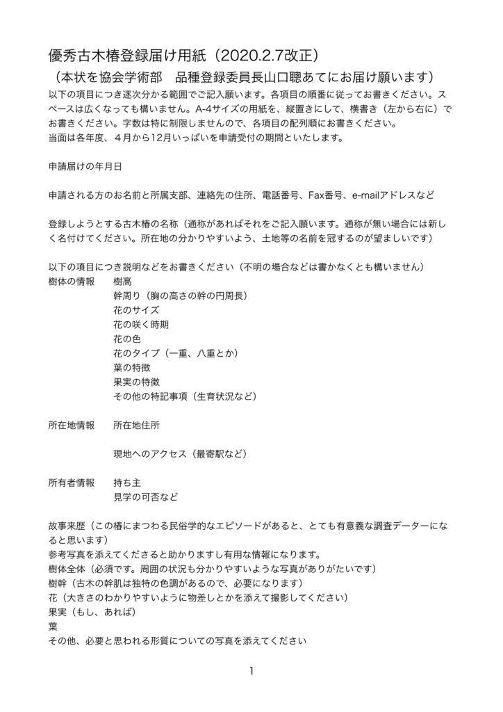 古木椿調査について2020,2.7日補足版