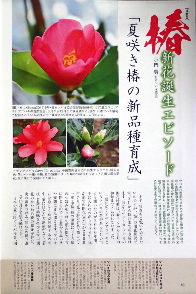 園芸JAPAN5月号-2