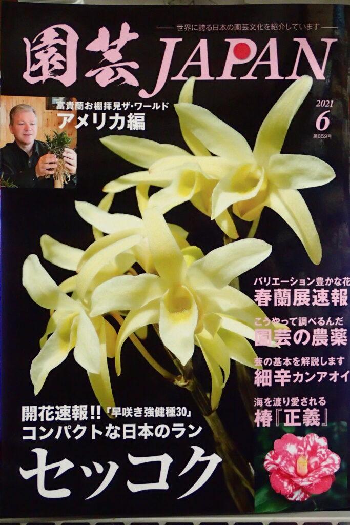 園芸JAPAN6月号-1