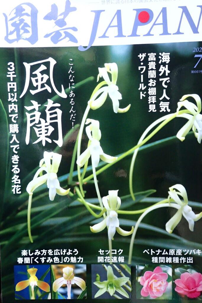 園芸JAPAN7月号-1