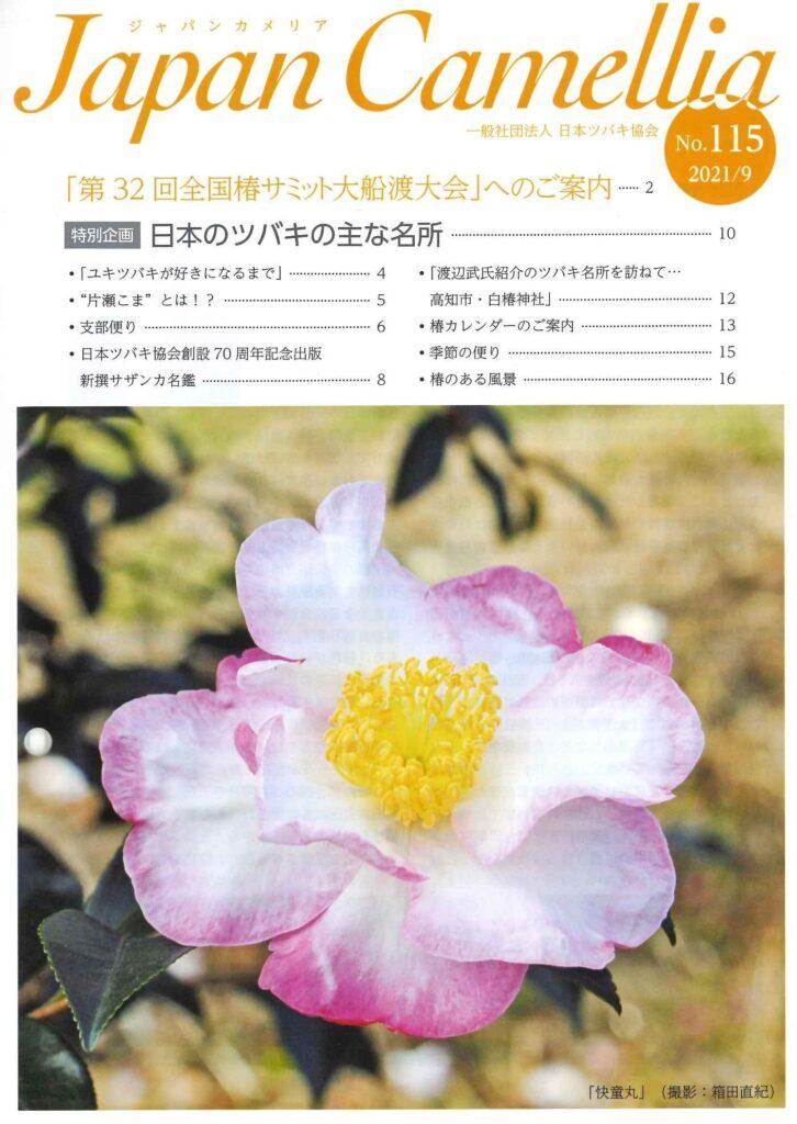 ジャパンカメリア115表紙