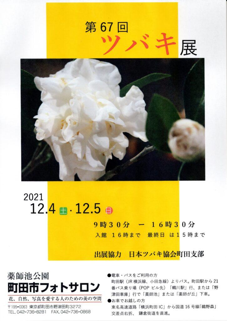 2021年 67回町田ツバキ展